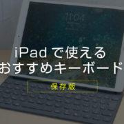 【2020年版】iPadで使えるおすすめキーボード 20選 まとめ