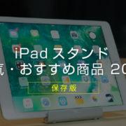 【保存版】iPadスタンドのおすすめ・人気商品 20選 まとめ