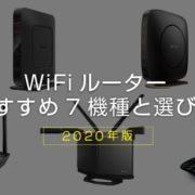 【2020年版】WiFiルーターのおすすめ 7機種と選び方 まとめ